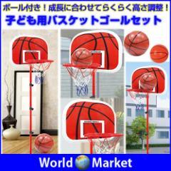 子ども用バスケットゴールセット ミニバスケット ボール付き 家庭用 屋内 屋外 室内 高さ調整可能 ◇SP-BG5880A