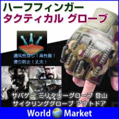 ハーフフィンガー タクティカルグローブ 手袋 メンズ サバゲー ミリタリー 登山 ゆうパケット限定送料無料◇ST-8860