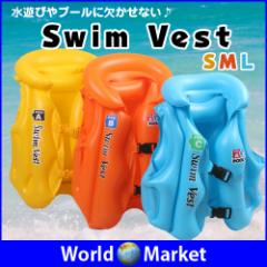 スイムベスト 安心 安全 子供用 スイミング 川 プールの水遊びの必需品 ゆうパケット限定送料無料◇SWIMVEST