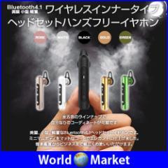 美麗 小型 軽量 Bluetooth 4.1 ワイヤレス インナ...