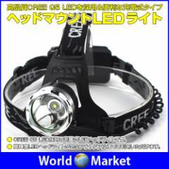 CREE Q5 LED 採用 充電 ヘッドマウント LED ライト ◇T6