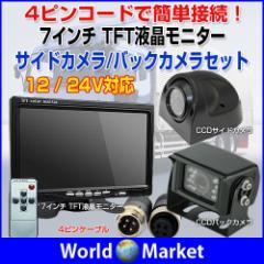 7インチモニター+サイド/バックカメラセット 7インチ TFT液晶モニター HD CCD バックカメラ CCD サイドカメラ 接続簡単 ◇TRISET-PRO1