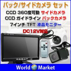 7インチモニター+サイド/バックカメラセット 7インチ TFT液晶モニター HD CCD バックカメラ サイドカメラ ガイドライン ◇TRISET-PRO2