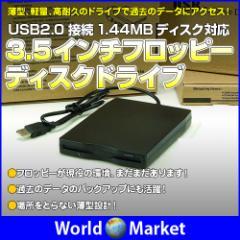 USB 2.0 3.5インチ フロッピーディスク ドライブ◇USB-FDD
