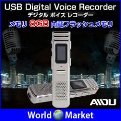 デジタル ポータブル 小型ボイスレコーダー メモリ8GB MP3/WMA再生対応 VOS対応 音声7モード高音質 録音  会議 講義 セミナー ◇V001