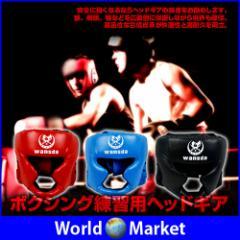 安全 に 強くなる ヘッドギア ボクシング MMA テコンドー ムエタイ トレーニング に 最適 ◇WASDA