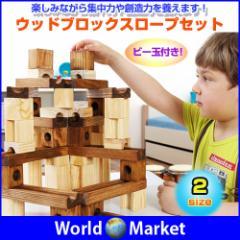 ウッドブロックスロープセット 積み木 ブロック おもちゃ 知育玩具 ビー玉 スロープ 手先 指 集中力◇WOOD-BUILD