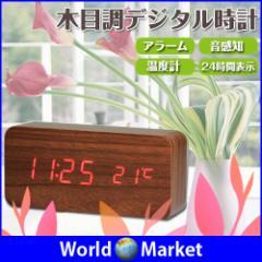 LED 目覚まし時計 拍手感知 木目 時計 アラーム インテリア 温度表示 USB給電式 単4 電池式 温度表示 クロック◇WOODTK02