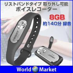 リストバンドタイプ デジタル ボイスレコーダー 腕時計型 取外し可能 調整可能 ICボイスレコー 8GB ゆうパケット限定送料無料◇WR-06