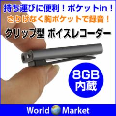 クリップ型 ボイスレコーダー 8GB ICレコーダー WAV/WMA/MP3 ノイズ軽減 ◇X20-8GB