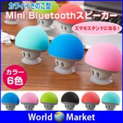 きのこ型 Mini Bluetoothスピーカー スピーカー付...