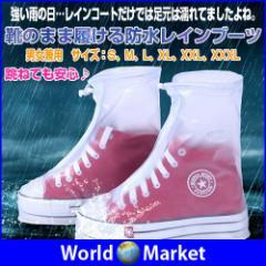 雨用 男女兼用 靴カバー レインブーツ 靴のまま履...
