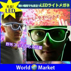 LED 光る サングラス めがね メガネ 眼鏡 コスプレ パーティー 宴会 仮装 光メガネ 発光 小道具 ◇YFT-1