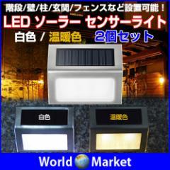 LED ソーラー センサーライト 2セット 屋外照明 光センサー搭載 防水 階段/壁/柱/玄関/フェンスなど設置可能◇YH0405
