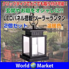 LEDパネル搭載 ソーラーランタン 夜間自動点灯 ガーデン 節電 防犯 ソーラーライト 2個セット◇YH0810-2SET