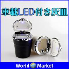 車載用 LED付き灰皿 小型 自動点灯 火消し口 ホールド 車用 ドリンクホルダー◇YHG-LED01