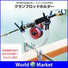 クランプロッドホルダー 竿受け固定クランプ 釣り竿受け クランプ 釣り用品 ◇ZJ11