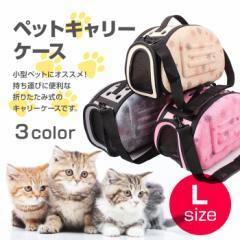 ペットキャリーケース ペットバッグ ショルダー 肩掛け 犬 猫 屋外 旅行 折りたたみ 軽量 通気性 可愛い 2way Lサイズ◇ZS011606-L