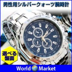 メンズ シルバー クォーツ 腕時計 ファッション ...