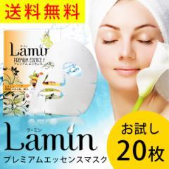 【送料無料】ラ・ミン プレミアムエッセンスマスク 売れ筋20枚セット 23g ×20枚【W_N】