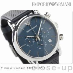 【あす着】エンポリオ アルマーニ クラシック クロノグラフ AR1736 メンズ 腕時計 クオーツ EMPORIO ARMANI マットブルー レザーベルト