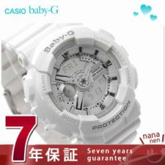 【あす着】ベビーG カシオ 腕時計 レディース ホワイト CASIO Baby-G BA-110-7A3DR