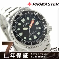シチズン プロマスター スタンダードダイバー 200m防水 BN0156-56E CITIZEN PROMASTER MARINE メンズ 腕時計 ソーラー ブラック