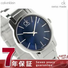 【あす着】ck カルバンクライン シティ クオーツ レディース 腕時計 K2G2314N ブルー