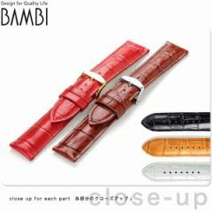 交換用ベルト 腕時計 カーフレザー バンビ 選べるモデル BK111