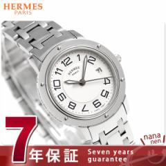 【あす着】【今ならショッパー プレゼント♪】エルメス クリッパー 28mm レディース 腕時計 CP1.310.220/4966 シルバー 新品