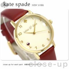 【あす着】ケイトスペード メトロ 34mm クオーツ レディース 腕時計 KSW1188 KATE SPADE クリーム×ワインレッド