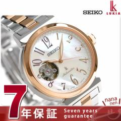 【あす着】【ノート付き♪】セイコー ルキア メカニカル オープンハート レディース SSVM026 SEIKO LUKIA 腕時計