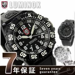 【あす着】ルミノックス 腕時計 LUMINOX カラーマークシリーズ ブラックアウト等 選べる7モデル