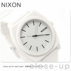 【あす着】ニクソン NIXON 腕時計 THE TIME TELLER P A119 タイムテラーP マットホワイト A1191030