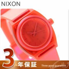 【あす着】ニクソン nixon スモールタイムテラーP レディース 腕時計 クオーツ A4251784 nixon A425 トランスルーセント コーラル
