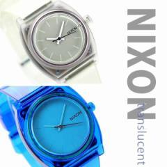 ニクソン 腕時計 NIXON トランスルーセント 選べるモデル