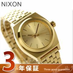 【あす着】ニクソン スモール タイム テラー レディース 腕時計 A399502 NIXON オールゴールド