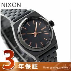 【あす着】ニクソン nixon スモール タイムテラー レディース 腕時計 A399957 NIXON オールブラック/ローズゴールド