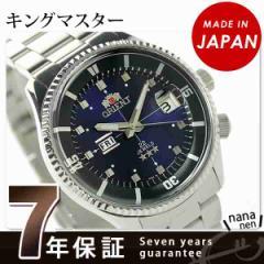 オリエント キングマスター 自動巻き デイデイト WV0031AA ORIENT メンズ 腕時計 ブルー
