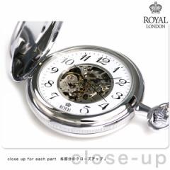 ロイヤルロンドン 懐中時計 ダブルハンターケース スケルトン 手巻き 90004-02 ROYAL LONDON シルバー