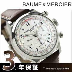 ボーム&メルシエ ケープランド クロノグラフ 42mm スイス製 MOA10000 BAUME&MERCIER メンズ 腕時計 自動巻き ホワイト×ブラウン レザ