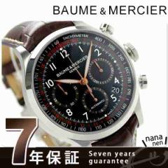 ボーム&メルシエ ケープランド クロノグラフ 44mm スイス製 MOA10067 BAUME&MERCIER メンズ 腕時計 自動巻き ブラック×ダークブラウン