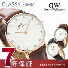 ダニエルウェリントン クラッシー 34mm レディース 腕時計 レザー ダニエル ウェリントン DWWATCH-34-L 選べるモデル
