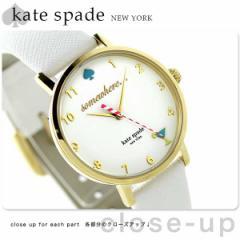 【あす着】ケイトスペード ニューヨーク メトロ レディース 1YRU0765 KATE SPADE NEW YORK 腕時計 ホワイト