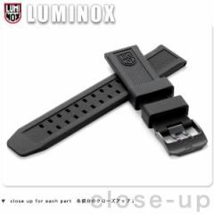 【あす着】ルミノックス 交換用ベルト 23mm 3050シリーズ対応 純正ベルト 3050.2 LUMINOX 腕時計 ブラックアウト