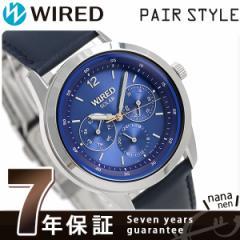 【あす着】セイコー ワイアード ペアスタイル 限定モデル ソーラー AGAD727 SEIKO WIRED 腕時計 ブルー