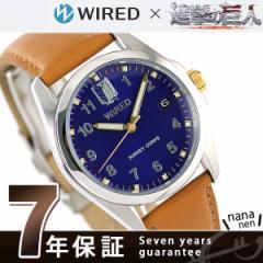 【あす着】セイコー 進撃の巨人 エレン・イェーガー 限定モデル AGAK701 SEIKO WIRED 腕時計