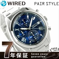 【あす着】セイコー ワイアード ペアスタイル クロノグラフ メンズ AGAT405 SEIKO WIRED 腕時計 ネイビー