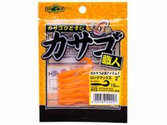 エコギア/ECOGEAR カサゴ職人 ロックマックス 2インチ (KASAGO-SYOKUNIN)