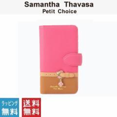サマンサタバサ プチチョイス Samantha Thavasa バイカラーベルトシリーズ iPhone6Sケース